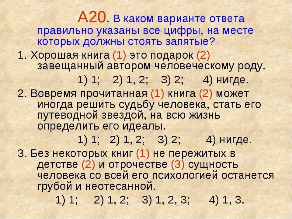 А20. В каком варианте ответа правильно указаны все цифры, на месте которых д...