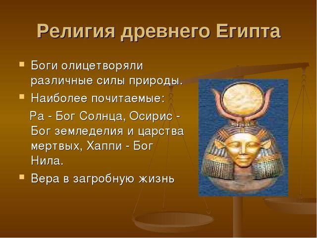 Религия древнего Египта Боги олицетворяли различные силы природы. Наиболее по...