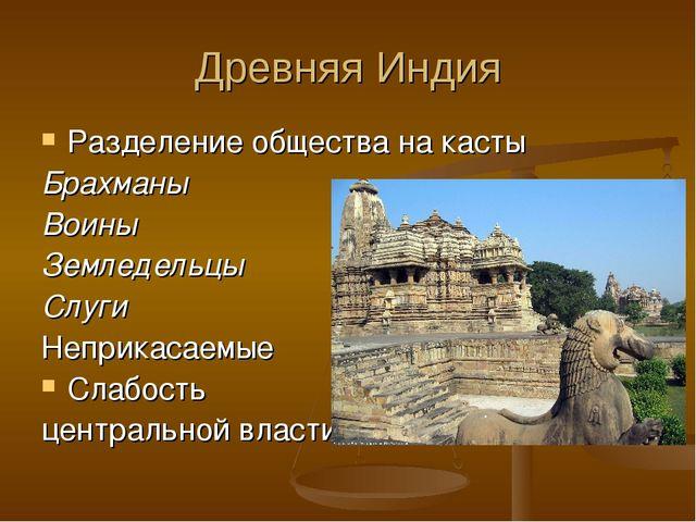 Древняя Индия Разделение общества на касты Брахманы Воины Земледельцы Слуги Н...