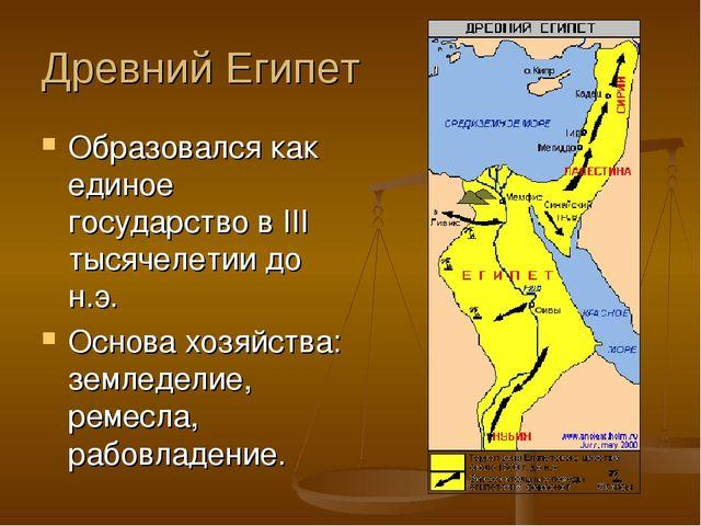 Древний Египет Образовался как единое государство в III тысячелетии до н.э. О...