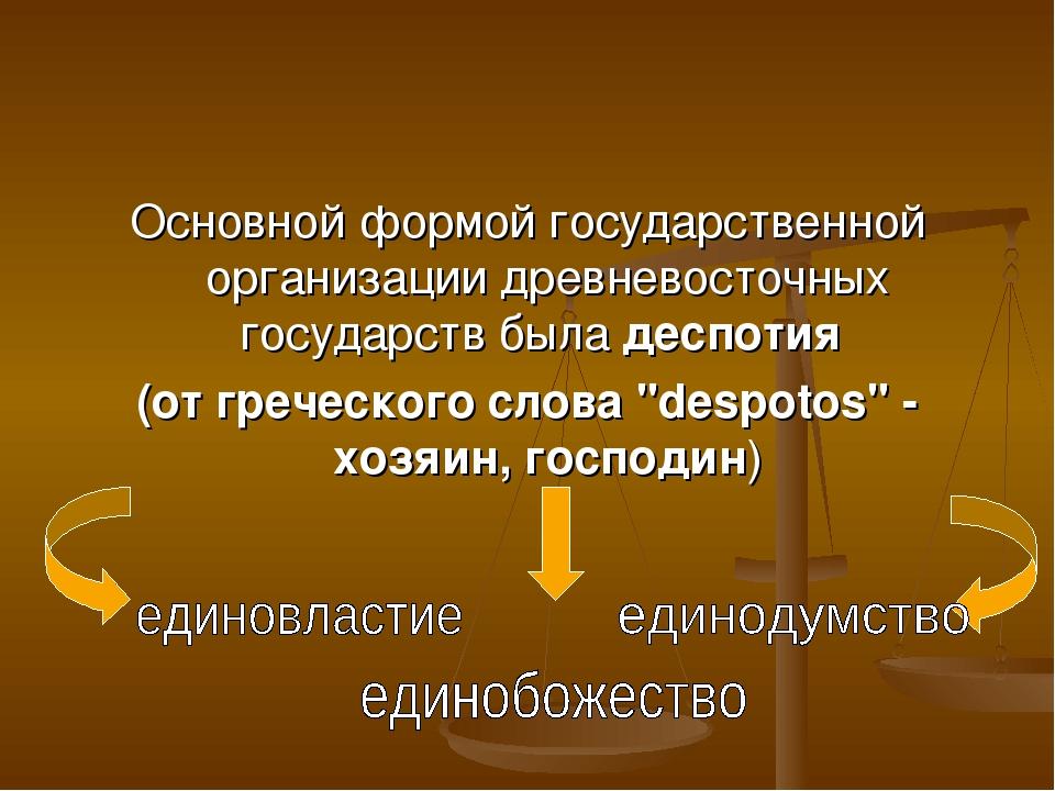 Основной формой государственной организации древневосточных государств былад...