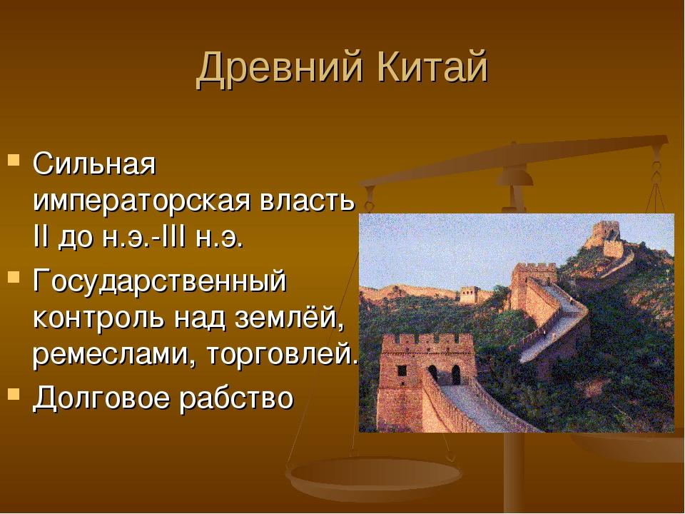Древний Китай Сильная императорская власть II до н.э.-III н.э. Государственны...