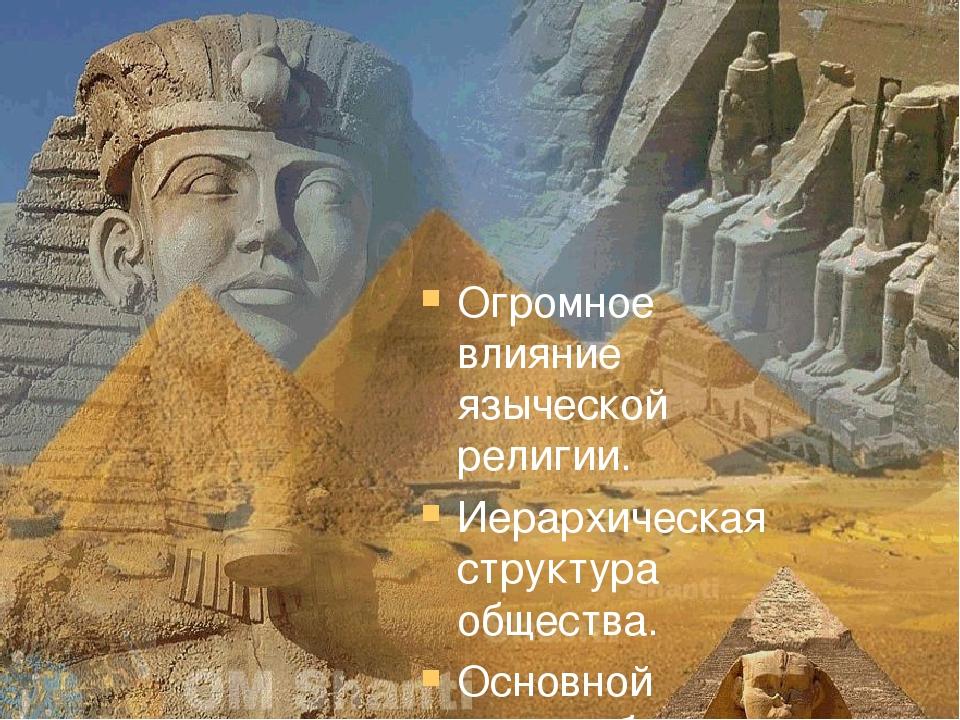 Огромное влияние языческой религии. Иерархическая структура общества. Основно...
