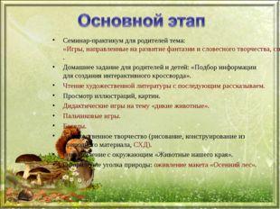 Семинар-практикум для родителей тема: «Игры, направленные на развитие фантази