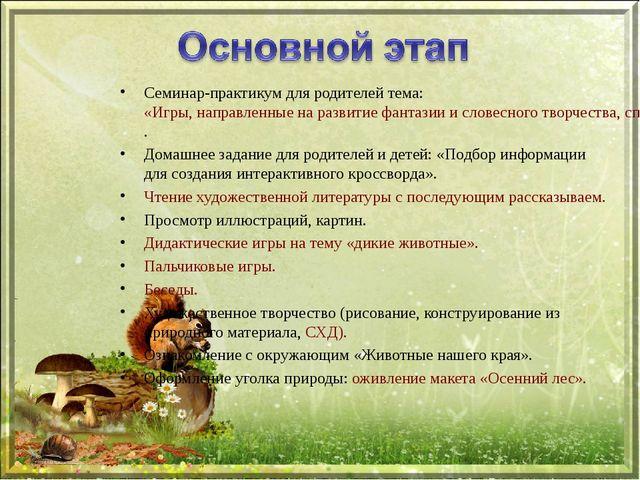 Семинар-практикум для родителей тема: «Игры, направленные на развитие фантази...