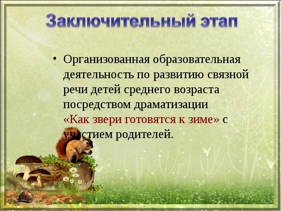 Организованная образовательная деятельность по развитию связной речи детей ср...