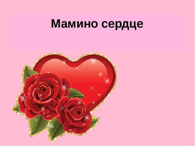 Мамино сердце