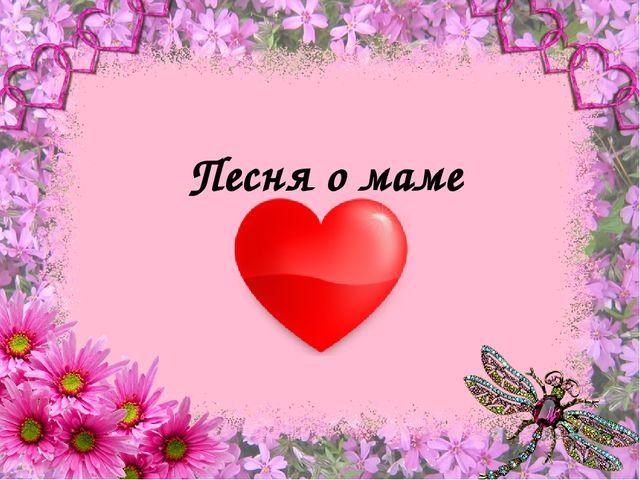 Песня о маме