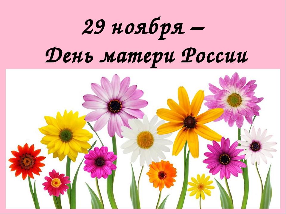 29 ноября – День матери России