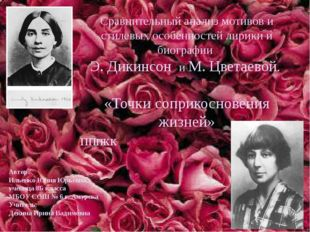 Автор: Ильенко Юлия Юрьевна, ученица 8Б класса МБОУ СОШ № 6 г. Амурска Учите