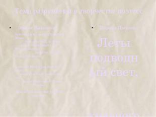 Тема разрушения в творчестве поэтесс Эмили Дикинсон Split the Lark – and you'
