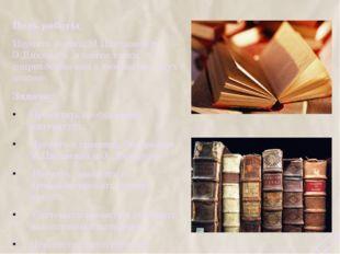 Цель работы: Изучить поэзию М.Цветаевой и Э.Дикинсон и найти точки соприкосн
