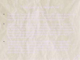 Тема смерти в творчестве поэтесс Творчество Эмили Дикинсон и Марины Цветаево
