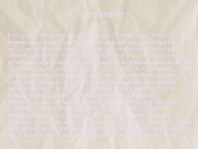 Заключение При сравнении библиографий Марины Цветаевой и Эмили Дикинсон выясн...