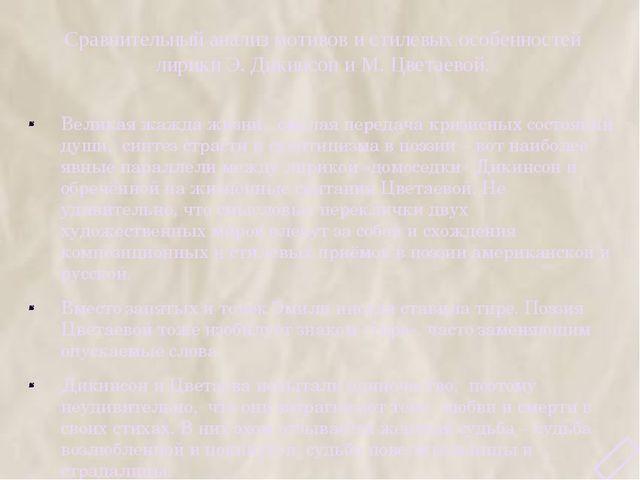 Сравнительный анализ мотивов и стилевых особенностей лирики Э. Дикинсон и М....