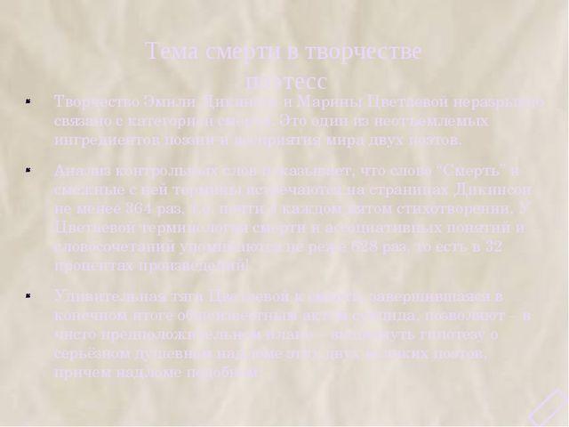 Тема смерти в творчестве поэтесс Творчество Эмили Дикинсон и Марины Цветаево...