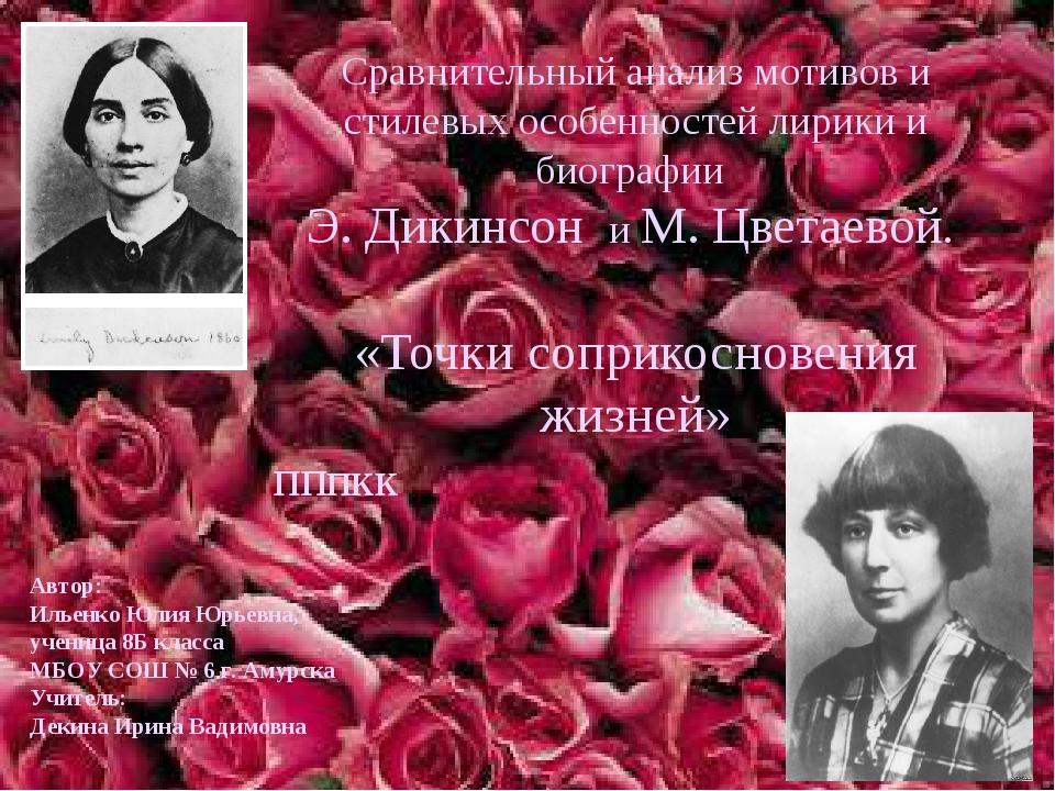 Автор: Ильенко Юлия Юрьевна, ученица 8Б класса МБОУ СОШ № 6 г. Амурска Учите...