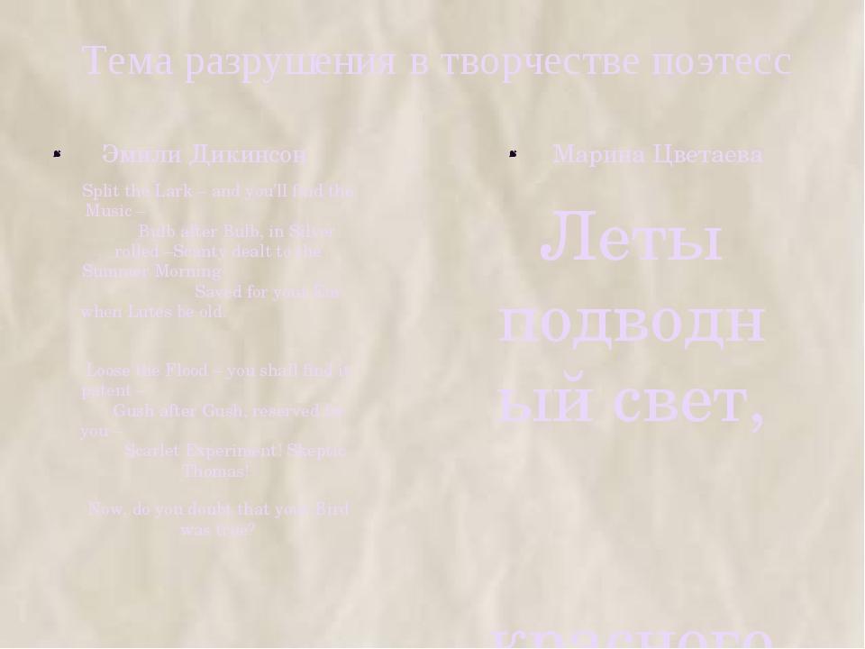Тема разрушения в творчестве поэтесс Эмили Дикинсон Split the Lark – and you'...