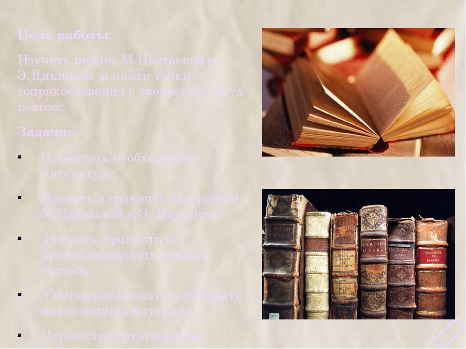 Цель работы: Изучить поэзию М.Цветаевой и Э.Дикинсон и найти точки соприкосн...