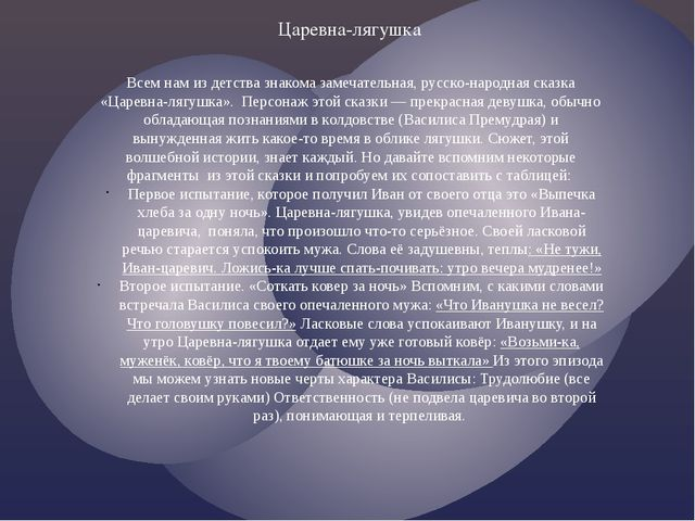 Всем нам из детства знакома замечательная, русско-народная сказка «Царевна-ля...
