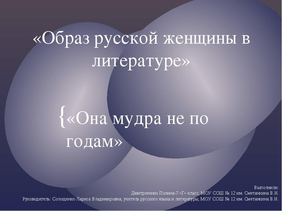 «Образ русской женщины в литературе» «Она мудра не по годам» Выполнили: Дмитр...