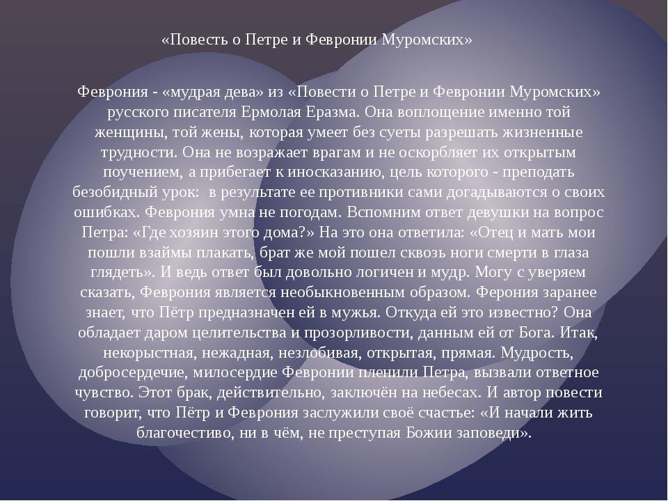 «Повесть о Петре и Февронии Муромских» Феврония - «мудрая дева» из «Повести о...