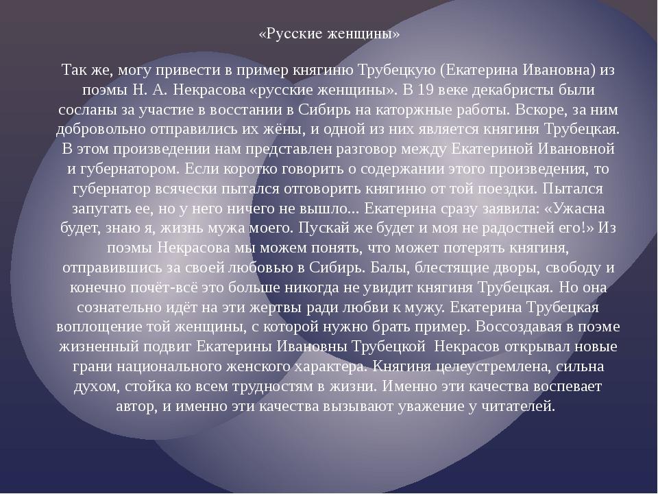 «Русские женщины» Так же, могу привести в пример княгиню Трубецкую (Екатерина...