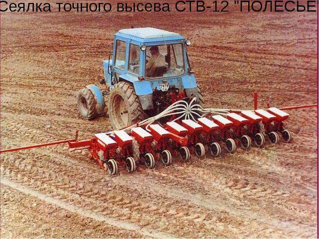 """Сеялка точного высева СТВ-12 """"ПОЛЕСЬЕ"""""""
