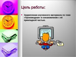 Цель работы: Закрепление изученного материала по теме «Производная» и ознаком