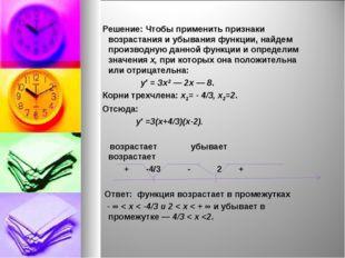 Решение: Чтобы применить признаки возрастания и убывания функции, найдем про