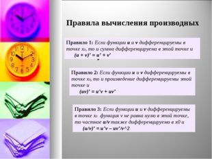 Правило 1: Если функции u и v дифференцируемы в точке х0, то и сумма диффере