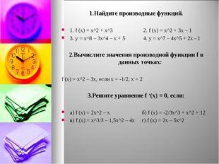 1.Найдите производные функций. 1. f (x) = x^2 + x^3 2. f (x) = x^2 + 3x – 1