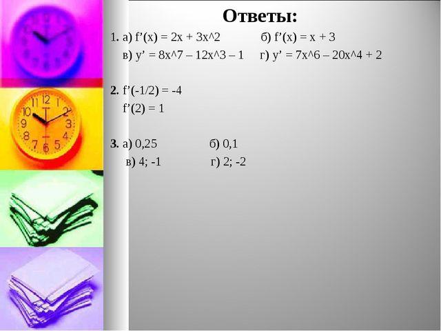 Ответы: 1. а) f'(x) = 2x + 3x^2 б) f'(x) = x + 3 в) y' = 8x^7 – 12x^3 – 1 г)...