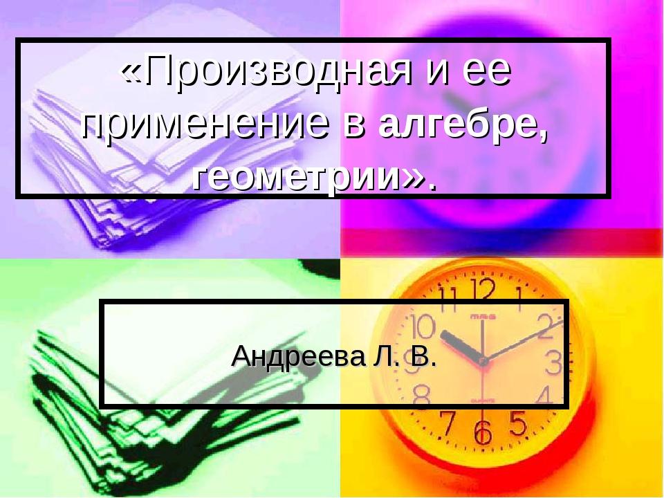 «Производная и ее применение в алгебре, геометрии». Андреева Л. В.