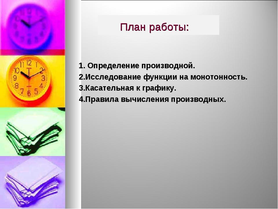 План работы: 1. Определение производной. 2.Исследование функции на монотонно...