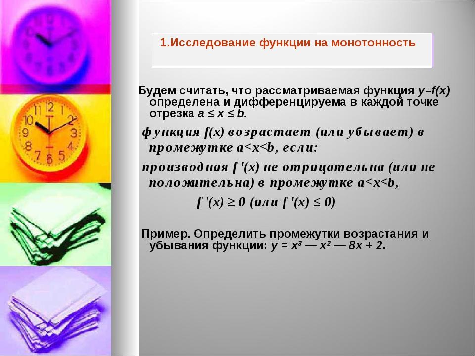 . Будем считать, что рассматриваемая функция y=f(x) определена и дифференциру...