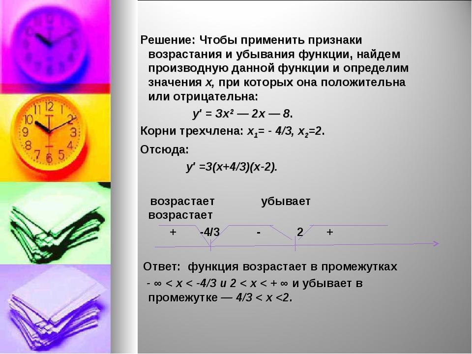 Решение: Чтобы применить признаки возрастания и убывания функции, найдем про...