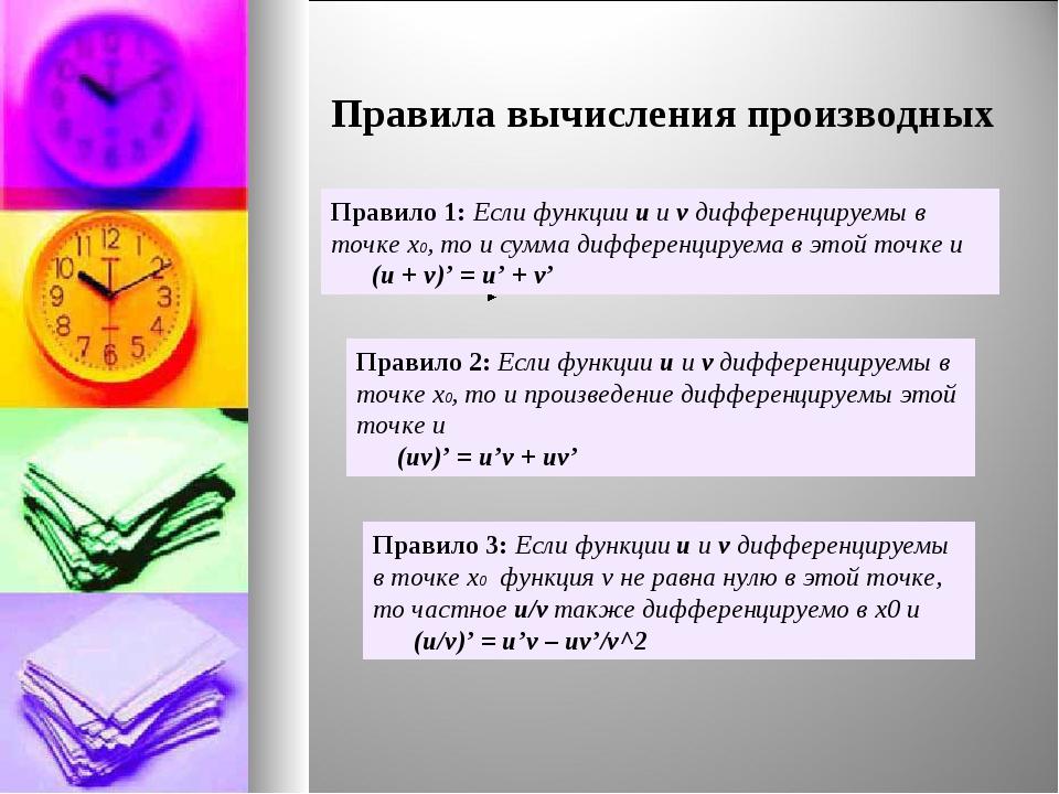 Правило 1: Если функции u и v дифференцируемы в точке х0, то и сумма диффере...