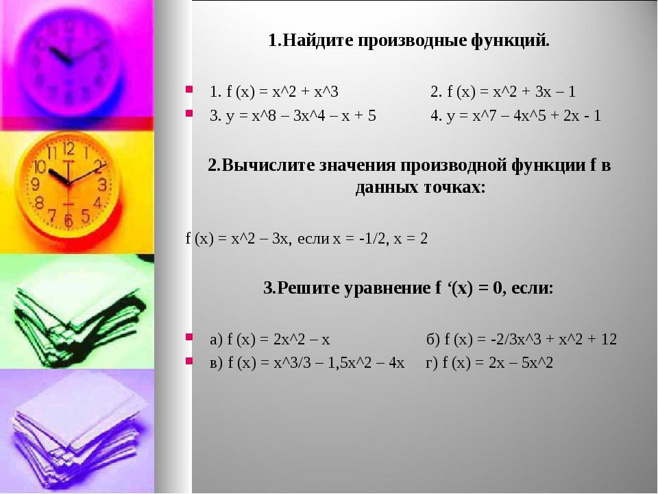 1.Найдите производные функций. 1. f (x) = x^2 + x^3 2. f (x) = x^2 + 3x – 1...