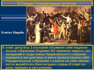 3.Созыв Генеральных штатов. В ответ депутаты 3 сословия объявили себя Национа