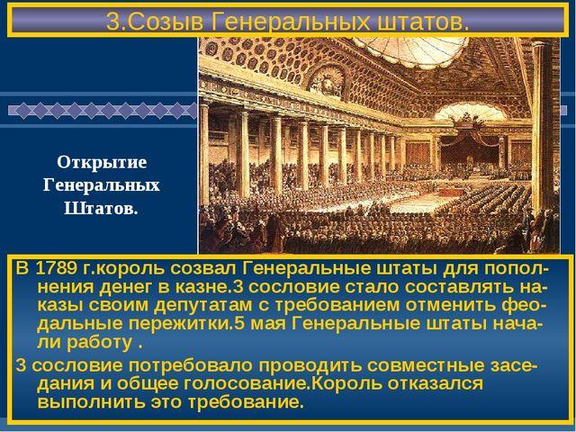3.Созыв Генеральных штатов. В 1789 г.король созвал Генеральные штаты для попо...