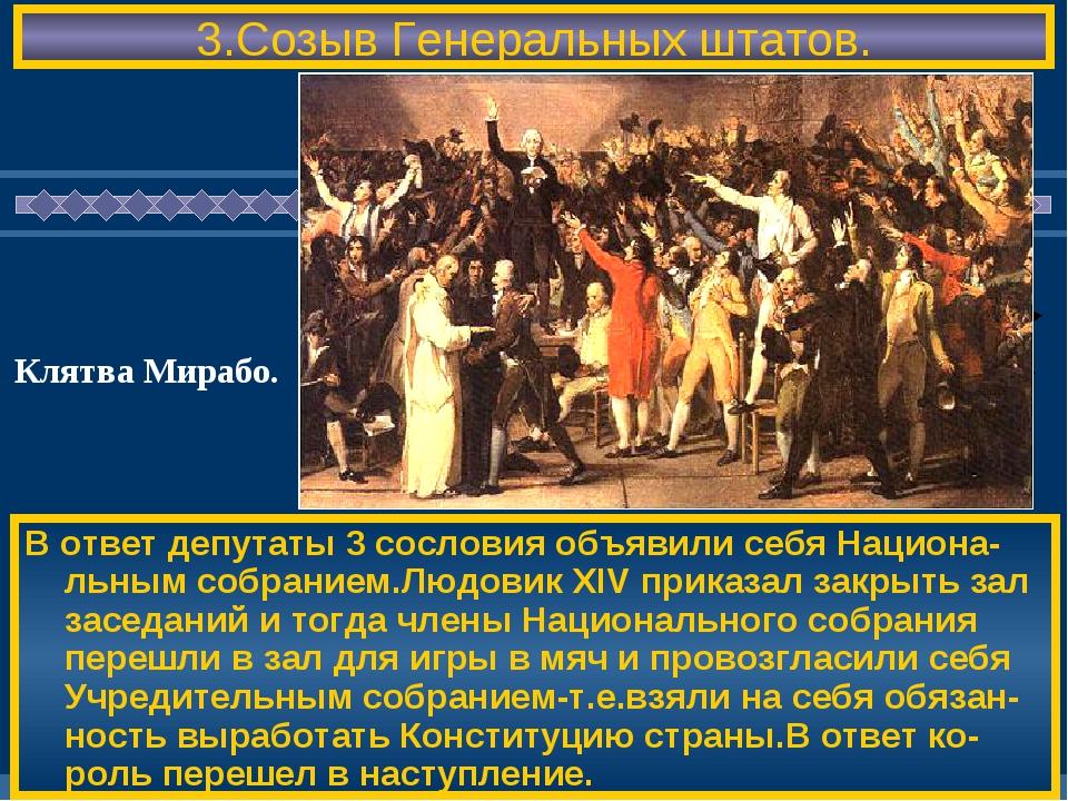 3.Созыв Генеральных штатов. В ответ депутаты 3 сословия объявили себя Национа...