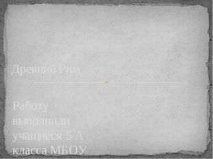 Работу выполнили учащиеся 5 А класса МБОУ СОШ № 6 г. Конаково Грива Кирилл Ив