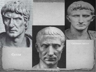 Сулла Юлий Цезарь Октавиан Август
