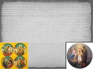 Еще одним важным событием истории Древнего Рима является рождение Иисусу Хрис
