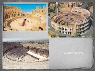 Амфитеатры