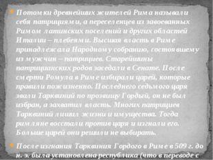 Потомки древнейших жителей Рима называли себя патрициями, а переселенцев из з