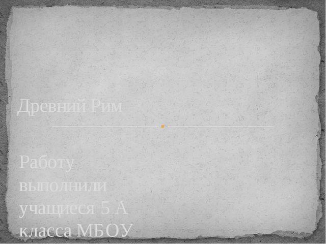 Работу выполнили учащиеся 5 А класса МБОУ СОШ № 6 г. Конаково Грива Кирилл Ив...