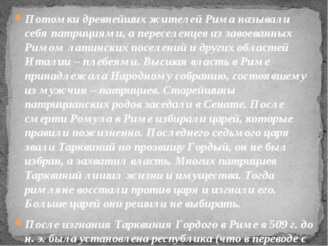 Потомки древнейших жителей Рима называли себя патрициями, а переселенцев из з...