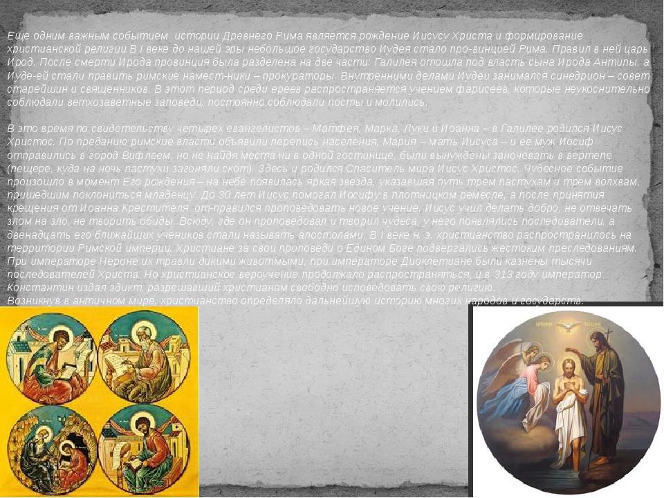 Еще одним важным событием истории Древнего Рима является рождение Иисусу Хрис...
